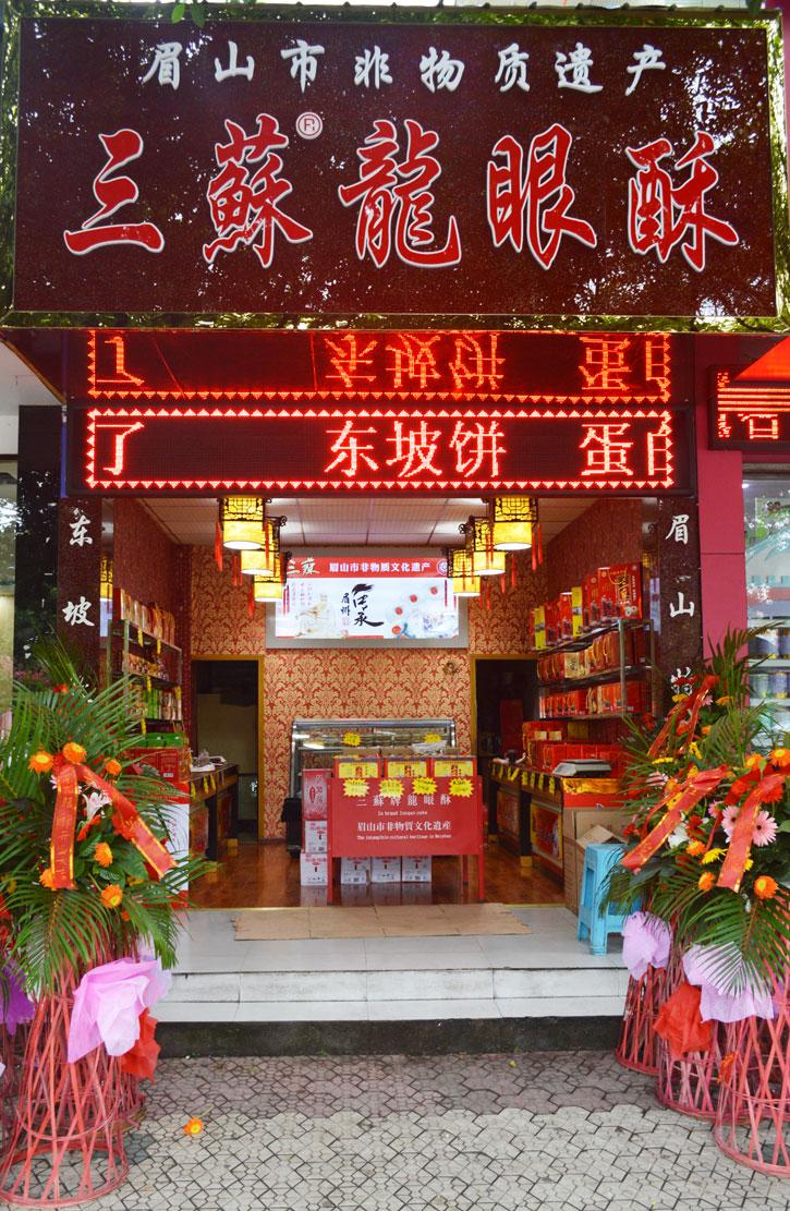 三苏食品彭寿街专卖店
